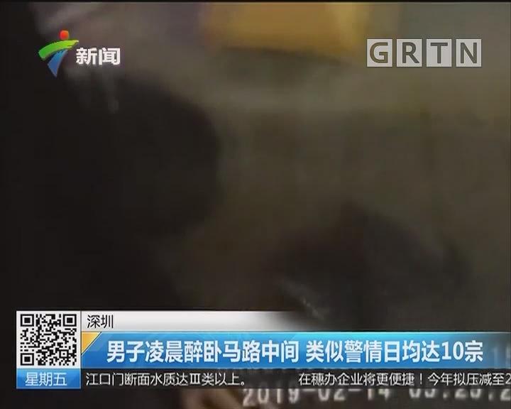 深圳:男子凌晨醉卧马路中间 类似警情日均达10宗