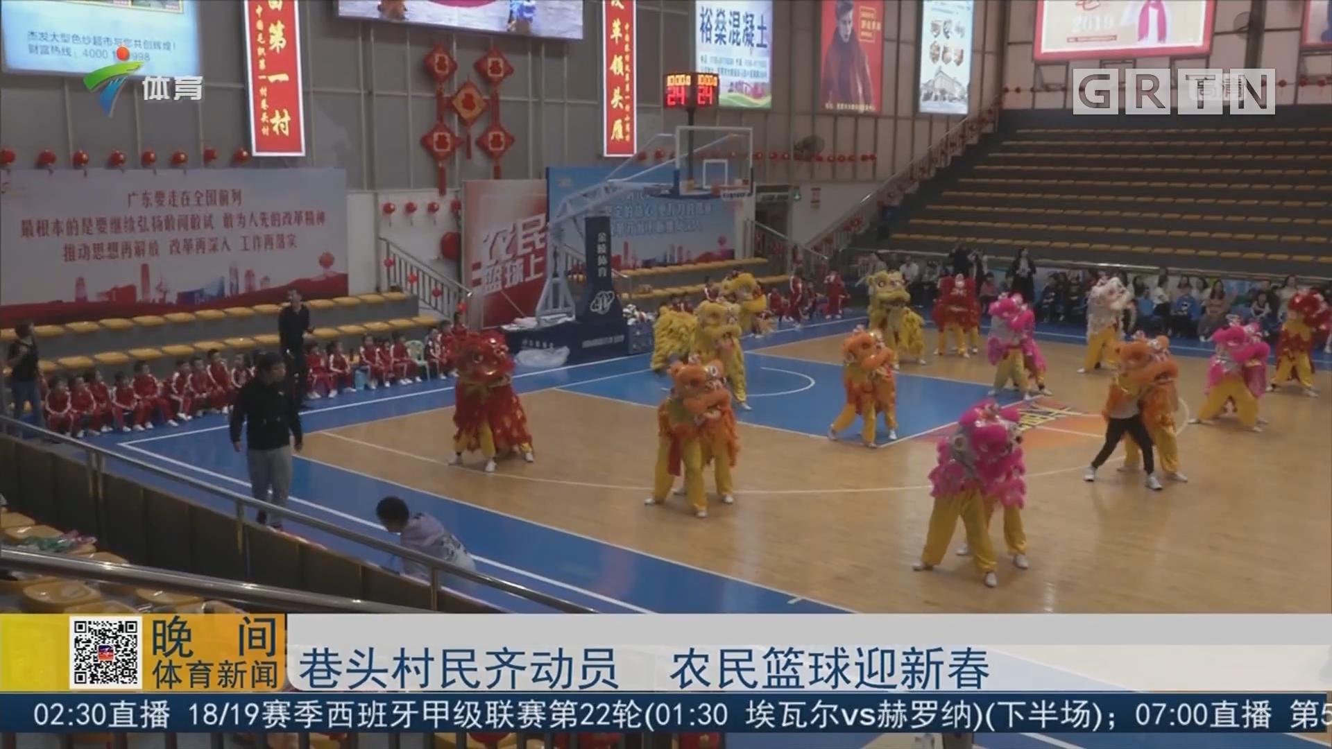 巷头村民齐动员 农民篮球迎新春