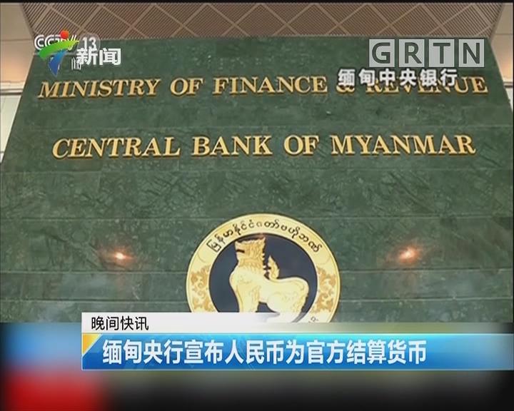 缅甸央行宣布人民币为官方结算货币