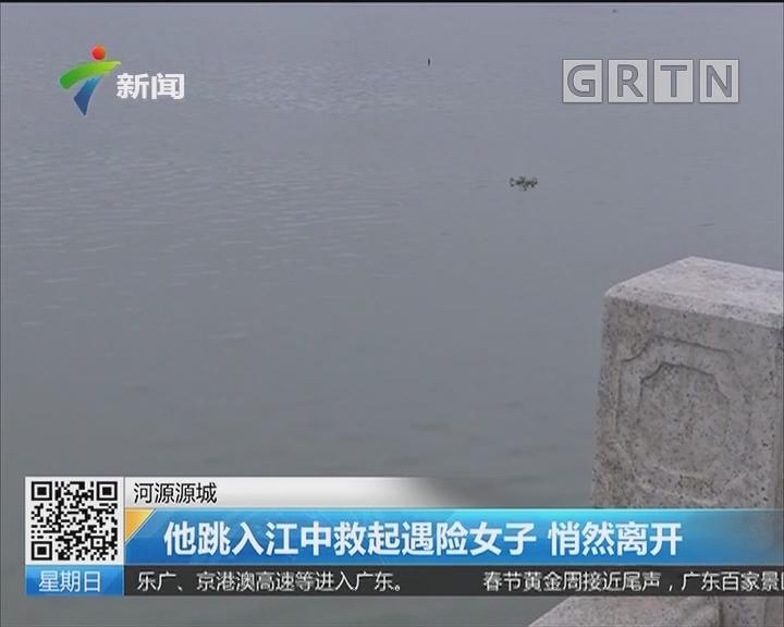 河源源城:他跳入江中救起遇险女子 悄然离开