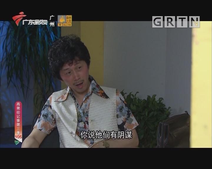 [2019-02-07]高第街记事:街坊兄弟队(上)