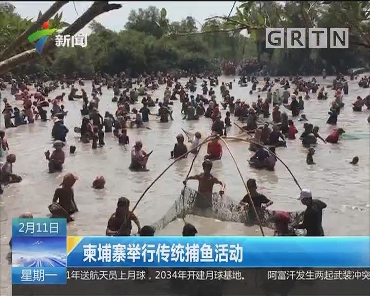 柬埔寨举行传统捕鱼活动