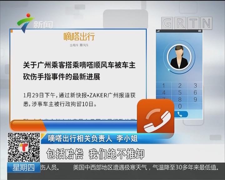 广州白云:绕路加价还伤人 野蛮顺风车司机遭行拘