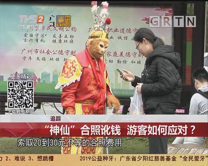 """追踪:""""神仙""""合照讹钱 游客如何应对?"""