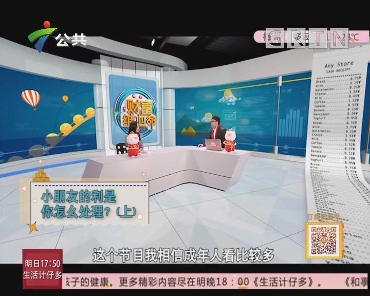 [2019-02-09]财富维他命:小朋友的利是你怎么处理?(上)