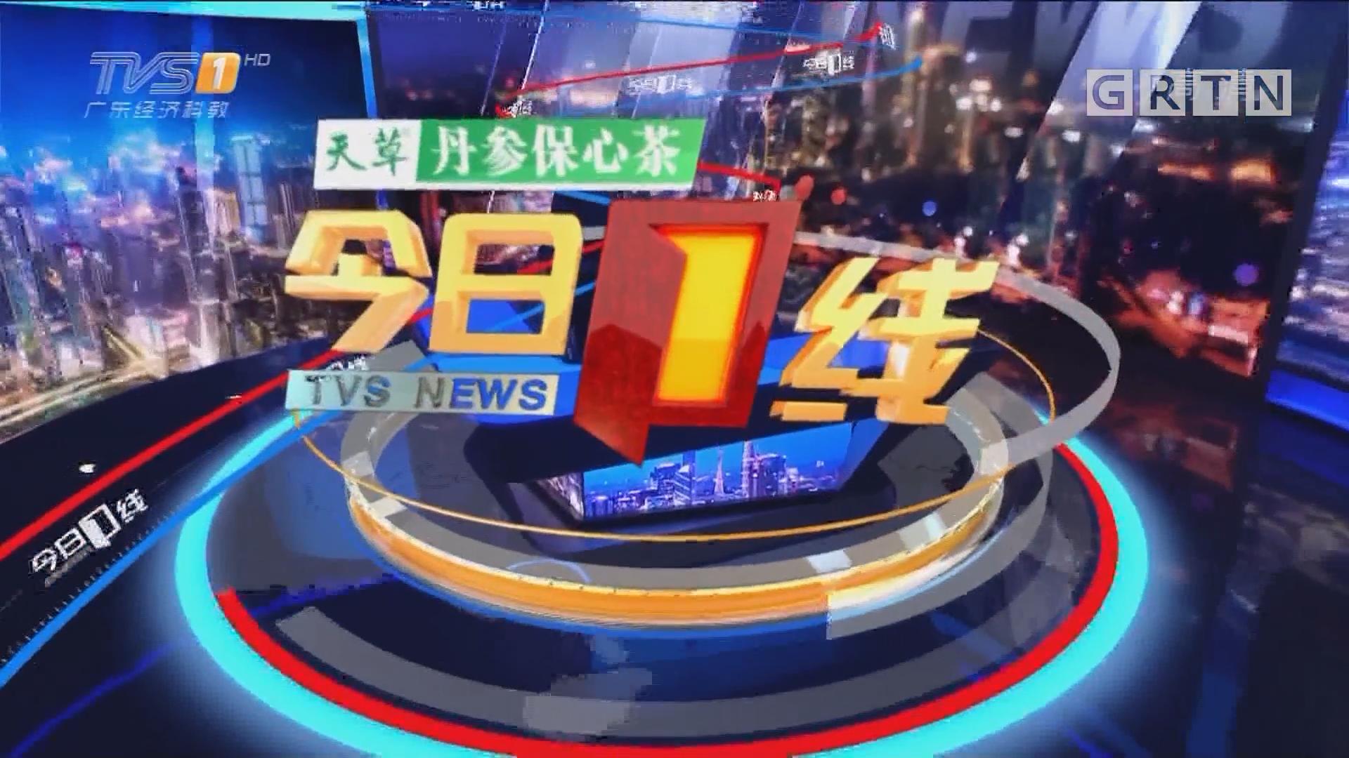 [HD][2019-02-18]今日一线:广州:开学首日 广州交警全警出动保畅通