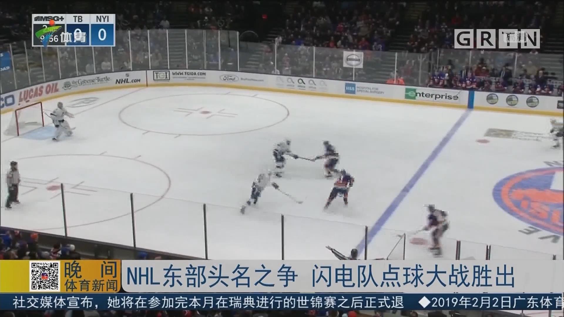 NHL东部头名之争 闪电队点球大战胜出
