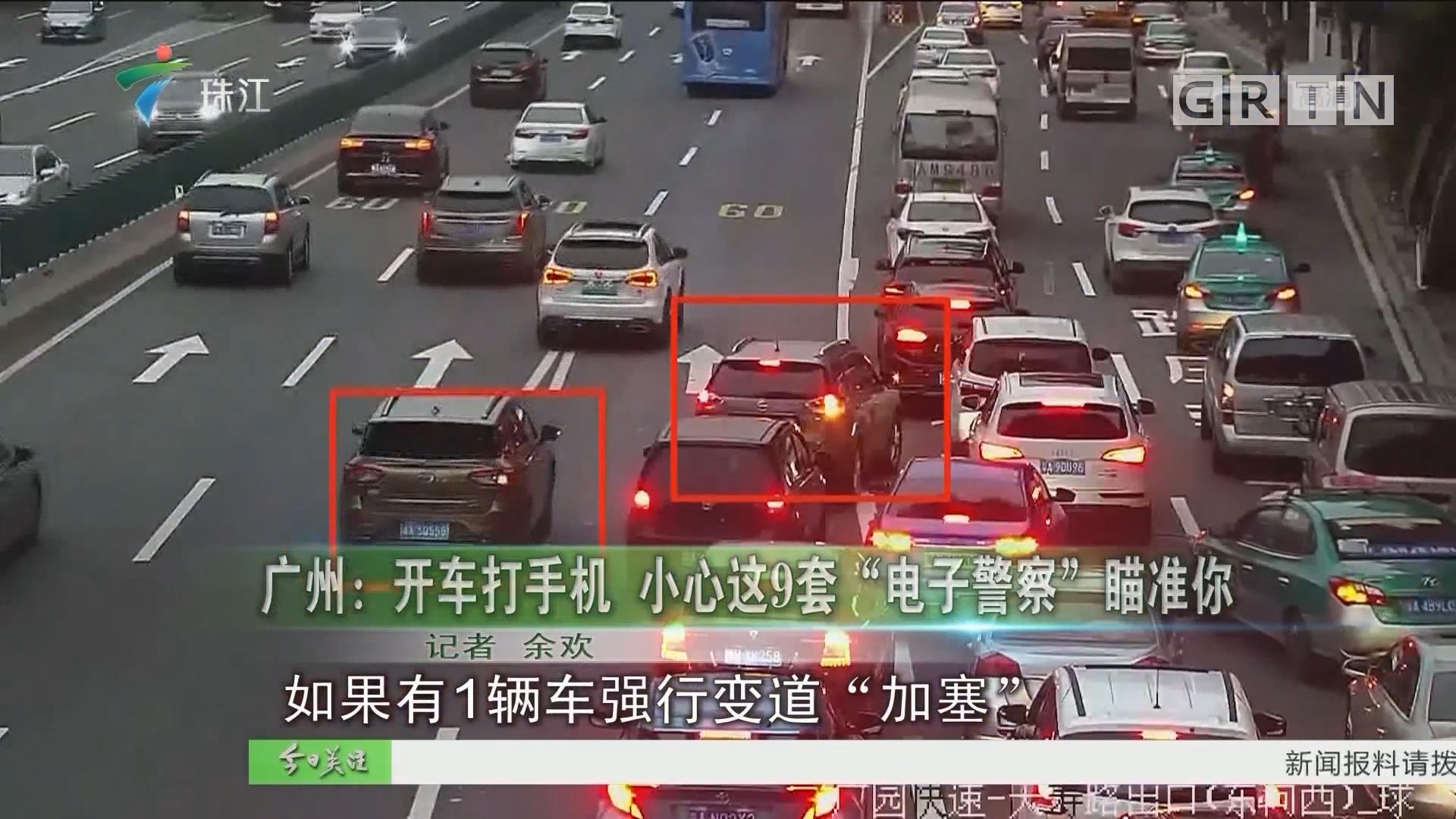 """广州:开车打手机 小心这9套""""电子警察""""瞄准你"""