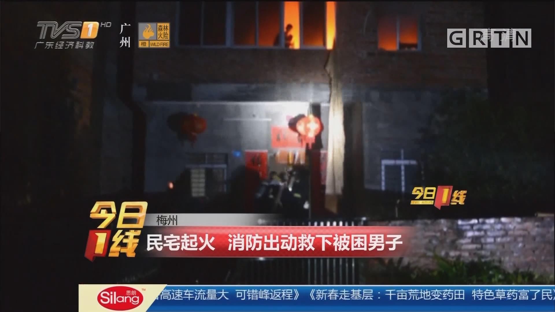 梅州:民宅起火 消防出动救下被困男子
