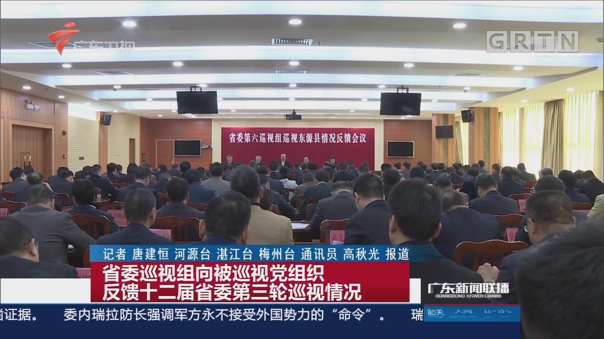 省委巡视组向被巡视党组织反馈十二届省委第三轮巡视情况