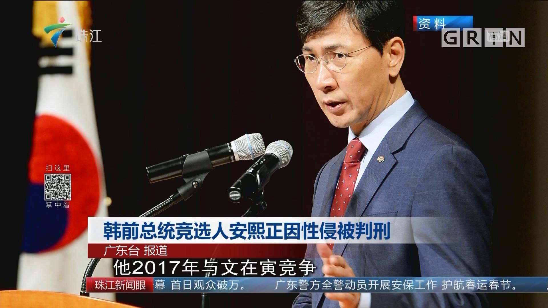 韩前总统竞选人安熙正因性侵被判刑
