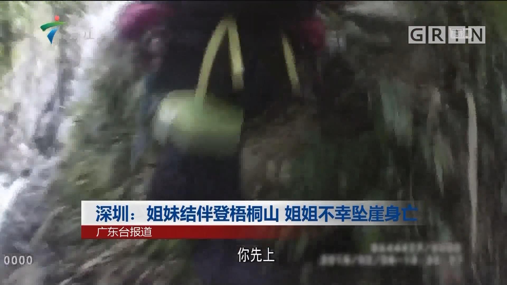 深圳:姐妹结伴登梧桐山 姐姐不幸坠崖身亡
