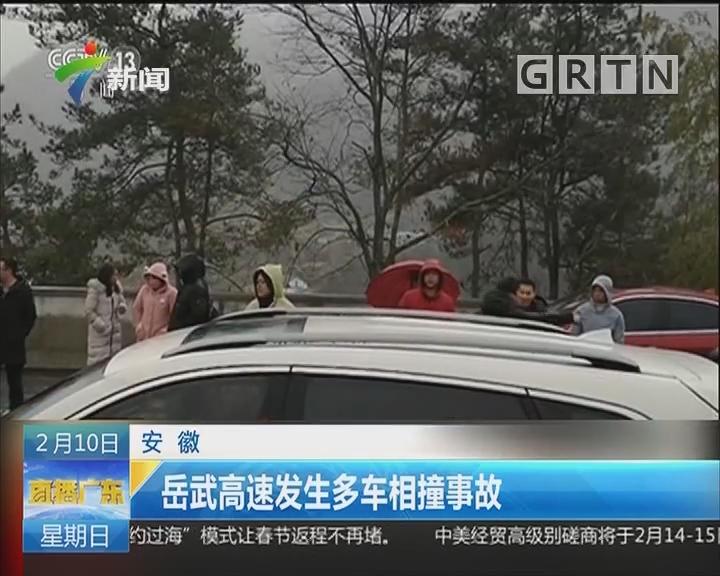 安徽:岳武高速发生多车相撞事故