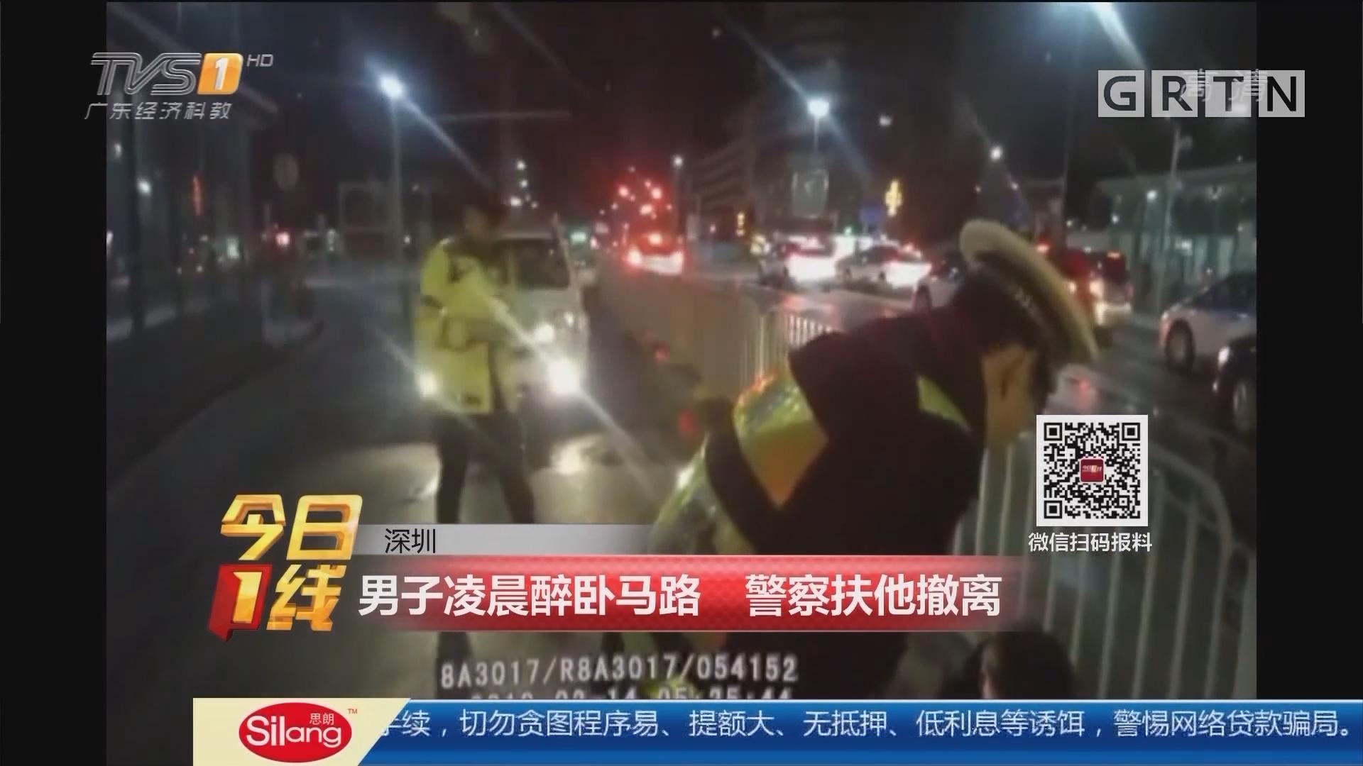 深圳:男子凌晨醉卧马路 警察扶他撤离