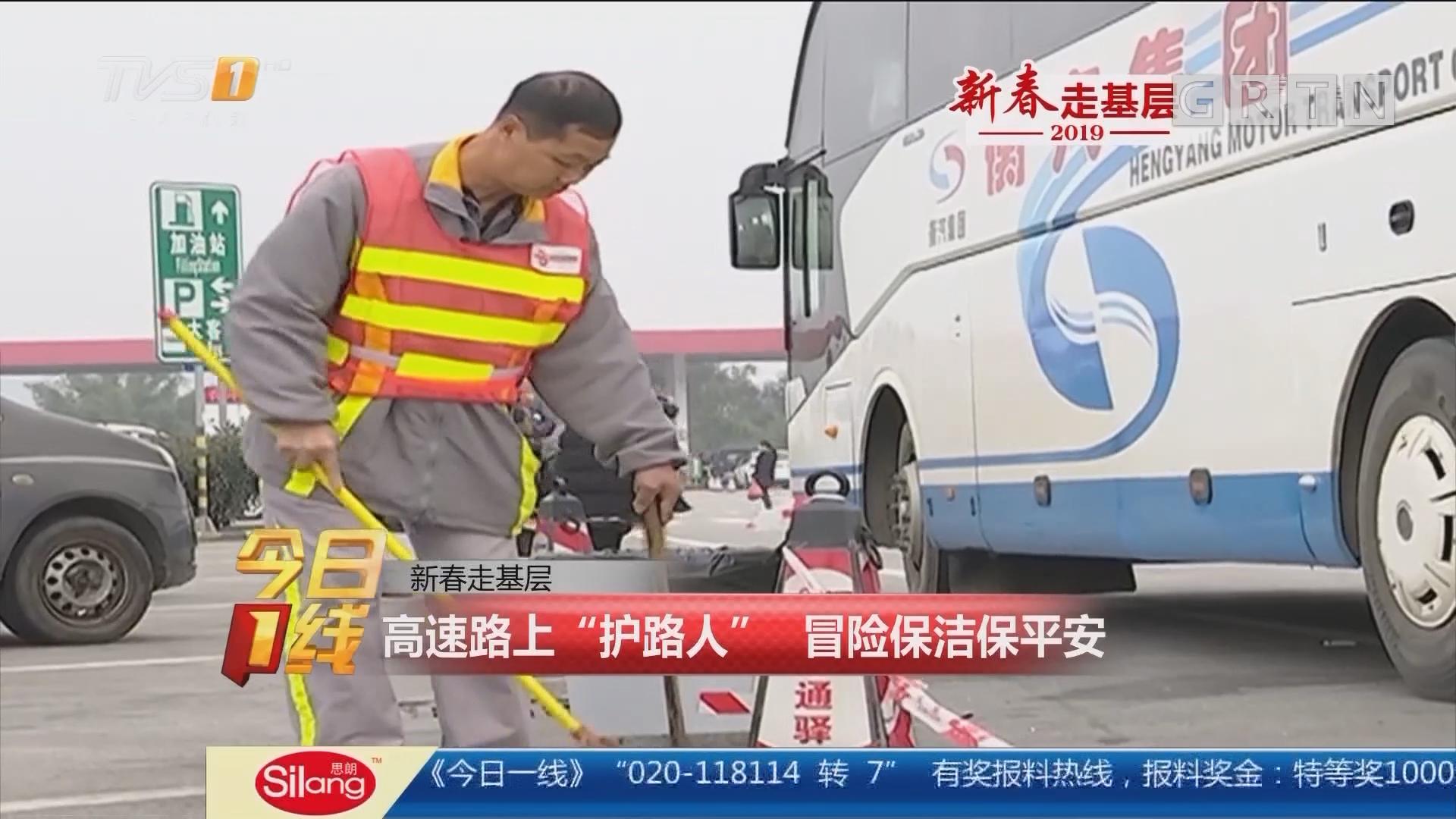 """新春走基层:高速路上""""护路人"""" 冒险保洁保平安"""