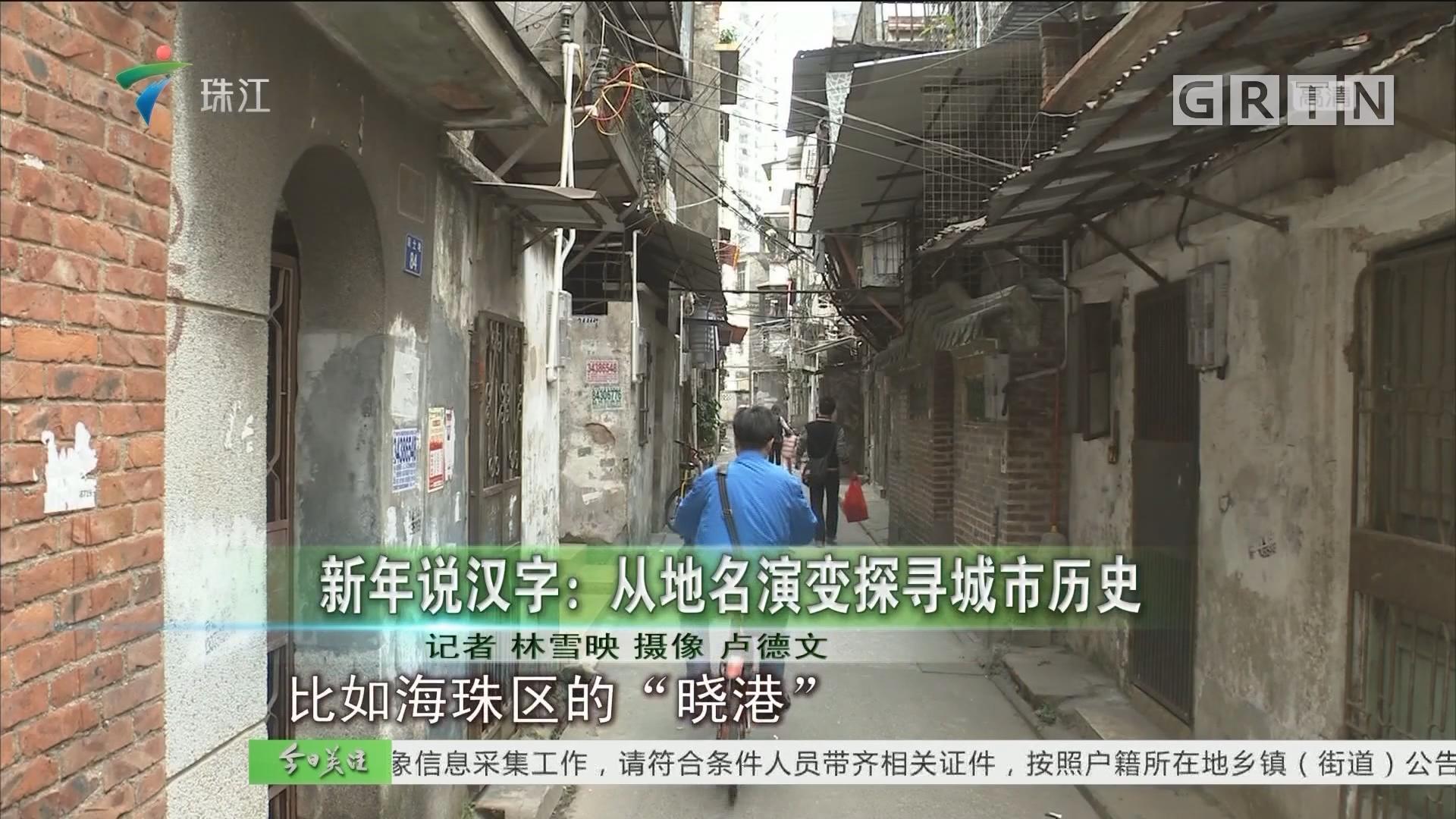 新年说汉字:从地名演变探寻城市历史