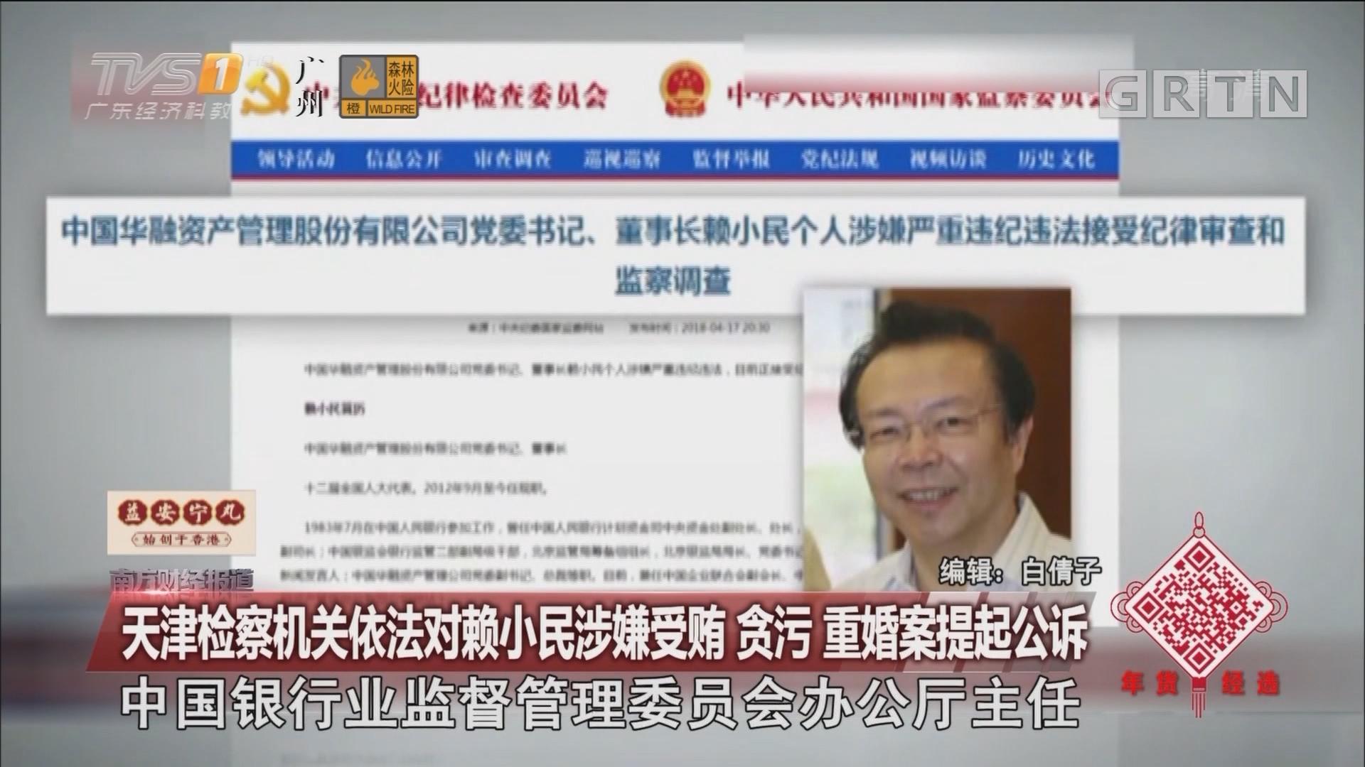 天津检察机关依法对赖小民涉嫌受贿 贪污 重婚案提起公诉
