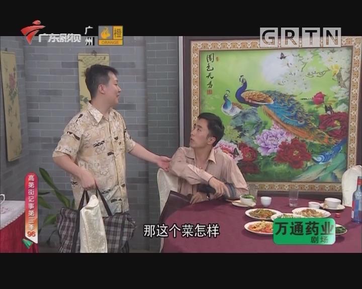[2019-02-02]高第街记事:牙齿当金使