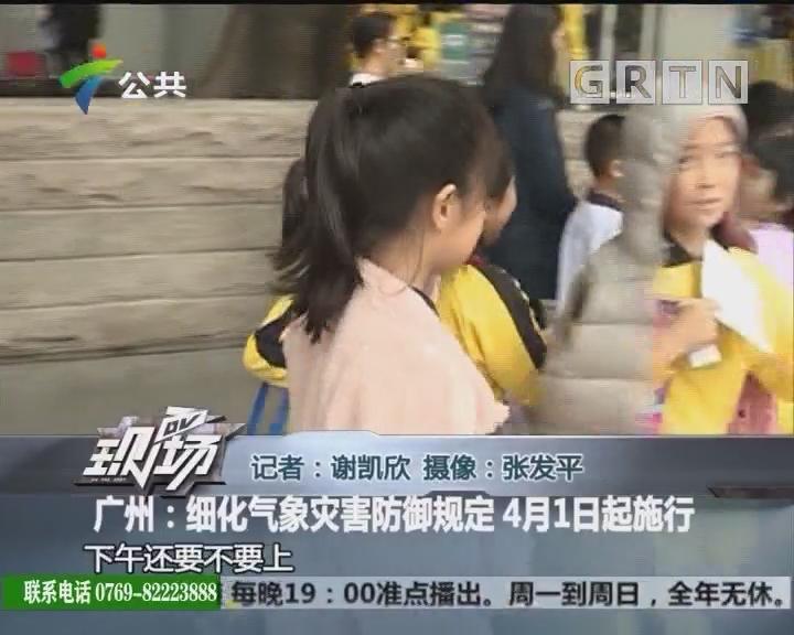 广州:细化气象灾害防御规定 4月1日起施行
