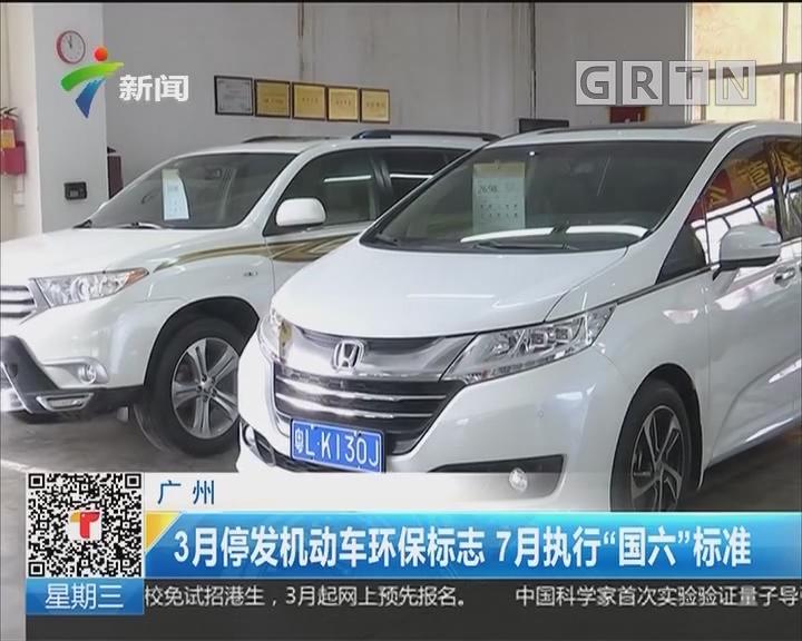 """广州:3月停发机动车环保标志 7月执行""""国六""""标准"""