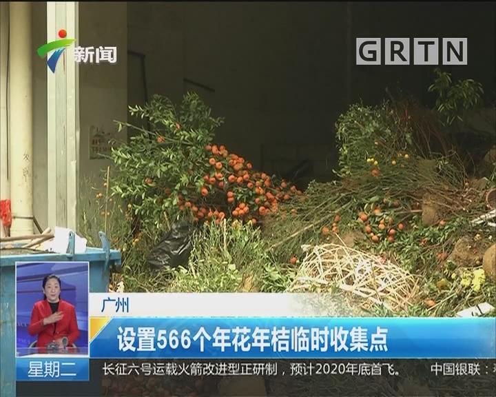广州:设置566个年花年桔临时收集点