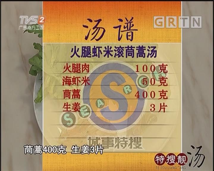 火腿虾米滚茼蒿汤
