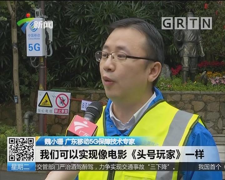广东:广东移动5G助力元宵灯会直播