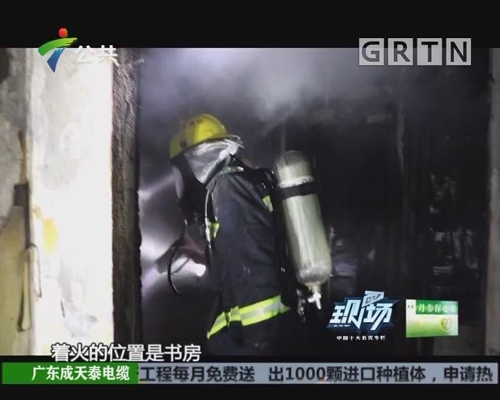 深圳:小区住宅突然起火 临近住户快速撤离