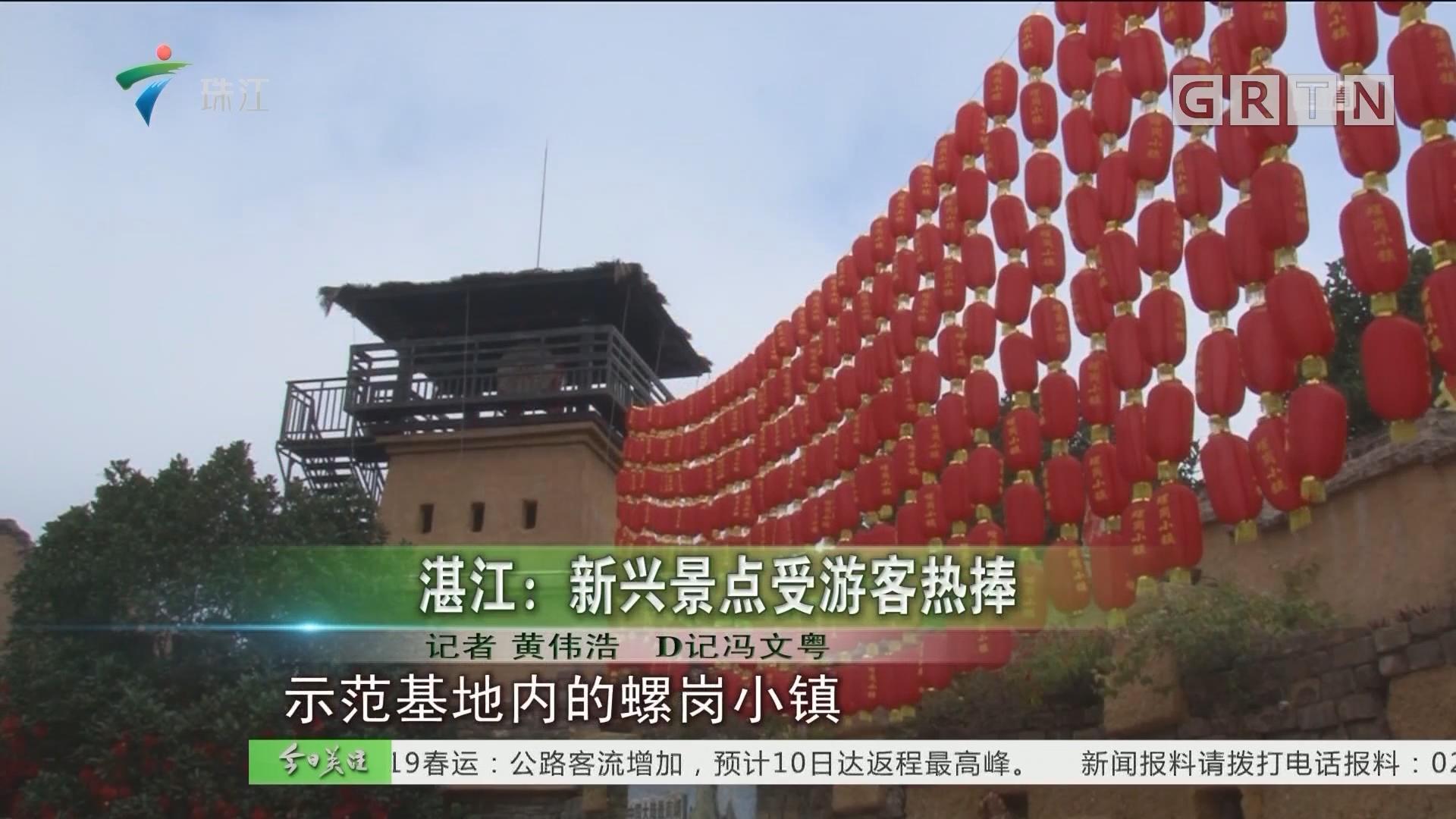 湛江:新兴景点受游客热捧