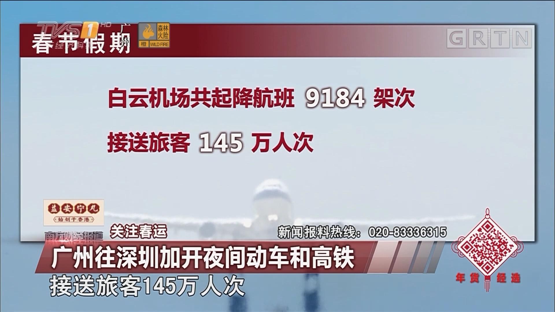 广州往深圳加开夜间动车和高铁