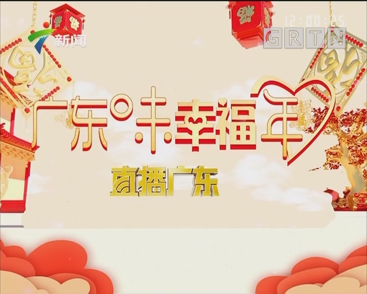 [2019-02-08]直播广东:广东:高温天气将继续持续3天左右