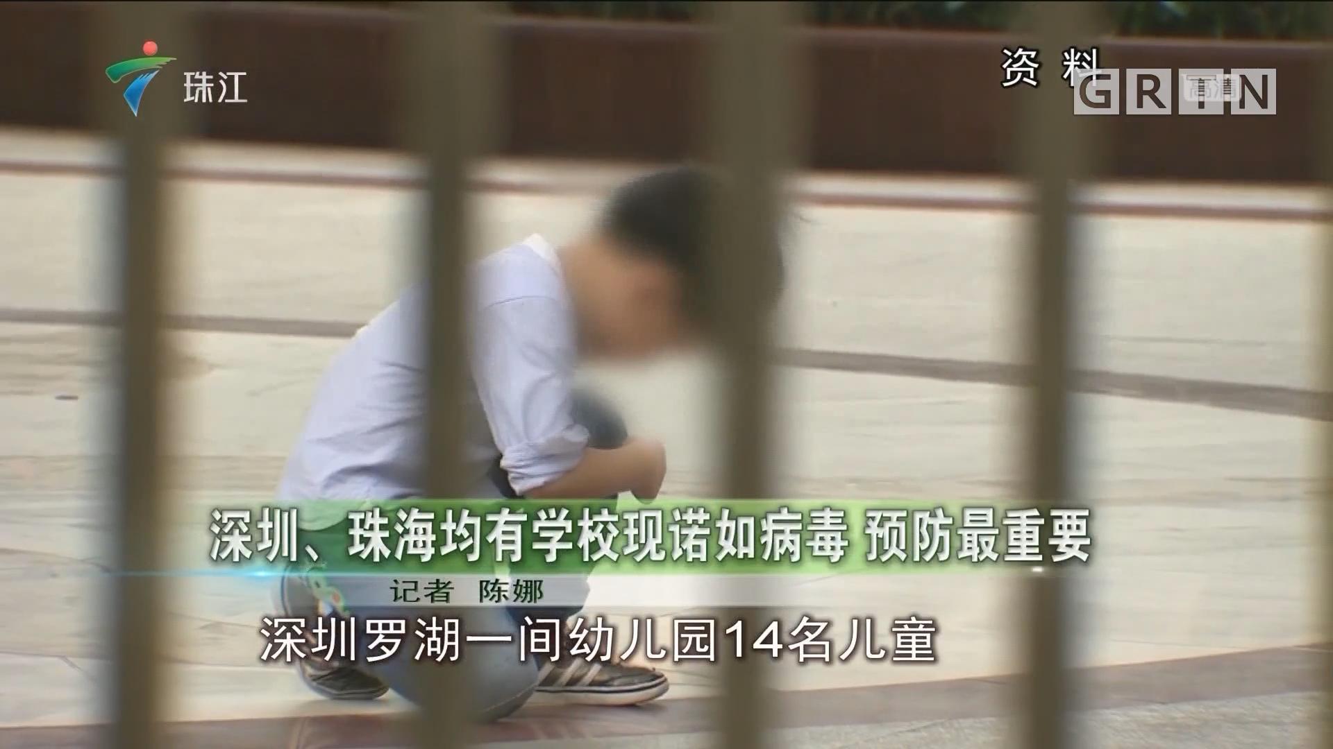 深圳、珠海均有学校现诺如病毒 预防最重要