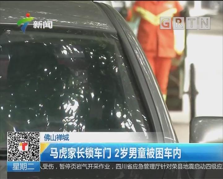 佛山禅城:马虎家长锁车门 2岁男童被困车内