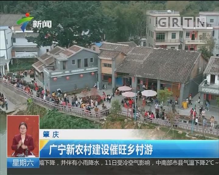 肇庆:广宁新农村建设催旺乡村游
