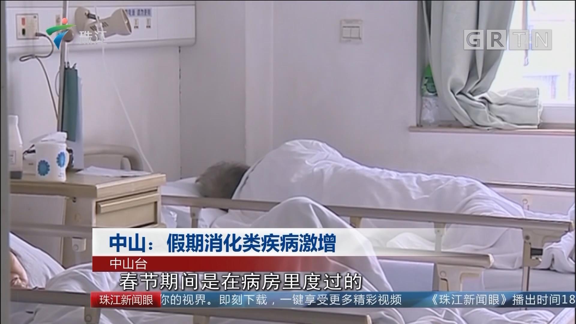 中山:假期消化类疾病激增