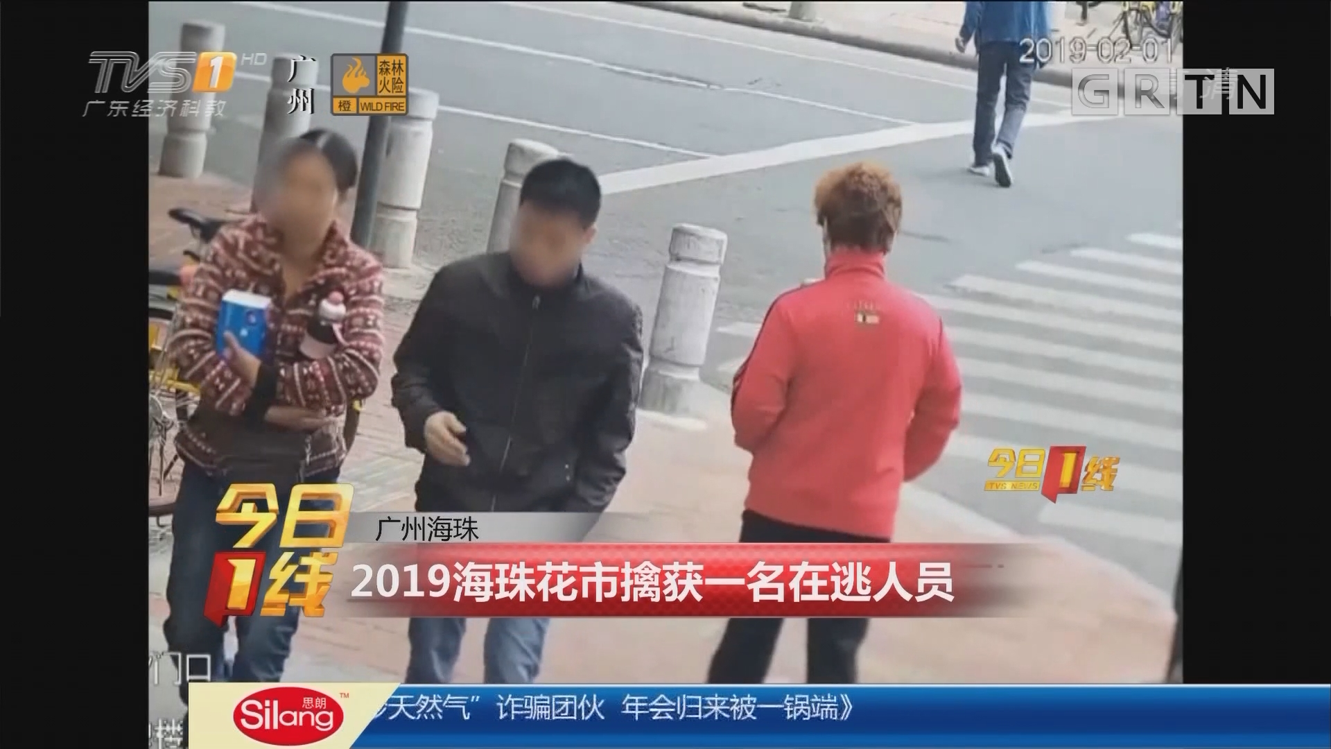 广州海珠:2019海珠花市擒获一名在逃人员