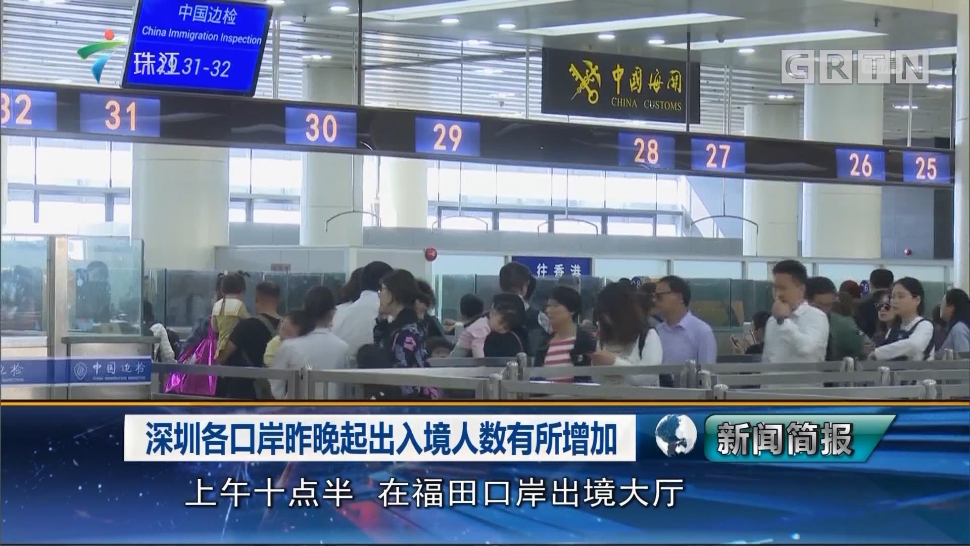 深圳各口岸昨晚起出入境人数有所增加