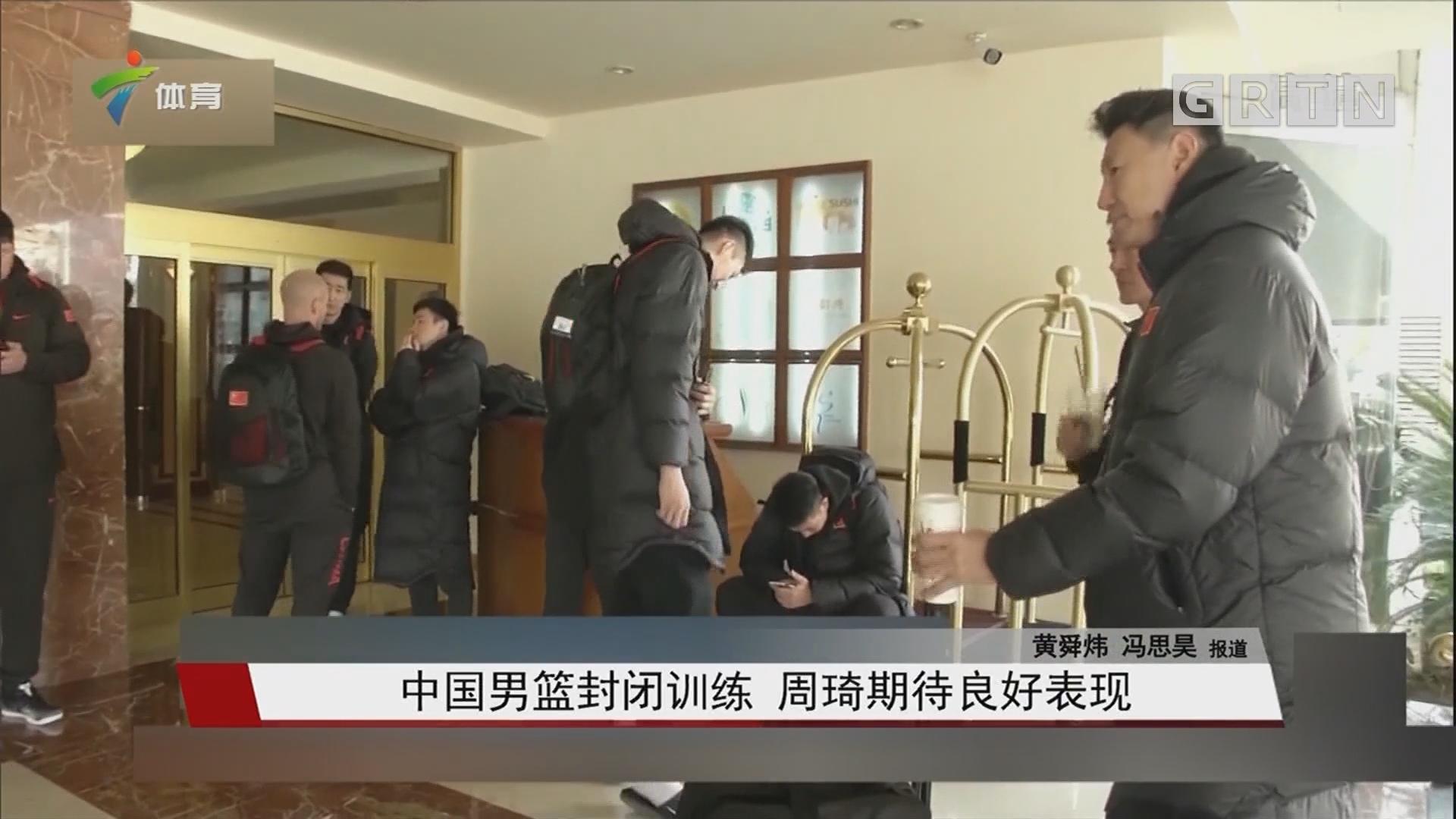 中国男篮封闭训练 周琦期待良好表现