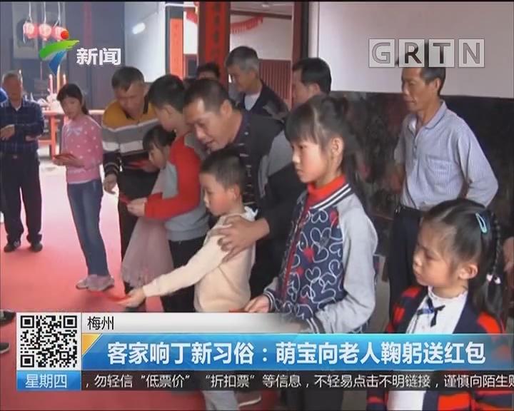 梅州 客家响丁新习俗:萌宝向老人鞠躬送红包