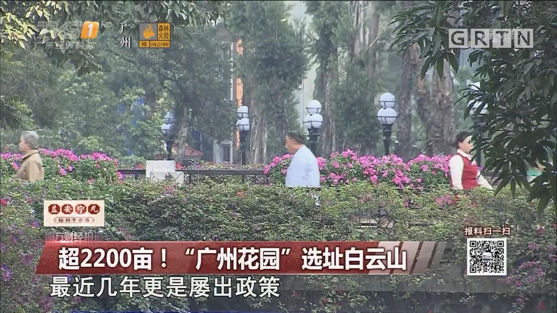 """超2200亩! """"广州花园""""选址白云山"""