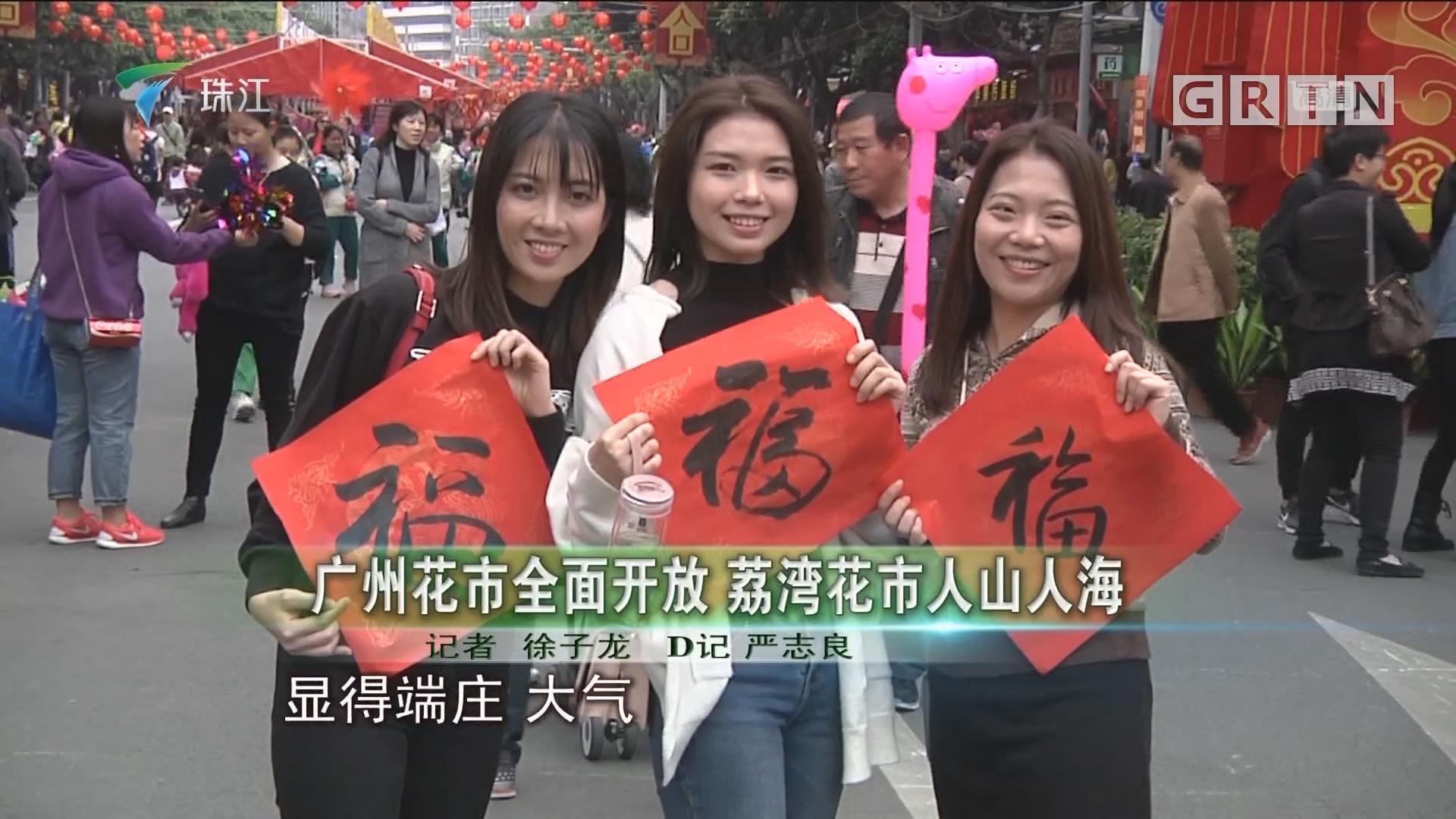 广州花市全面开放 荔湾花市人山人海