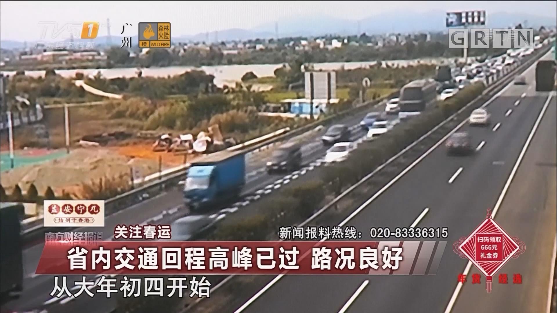 关注春运:省内交通回程高峰已过 路况良好