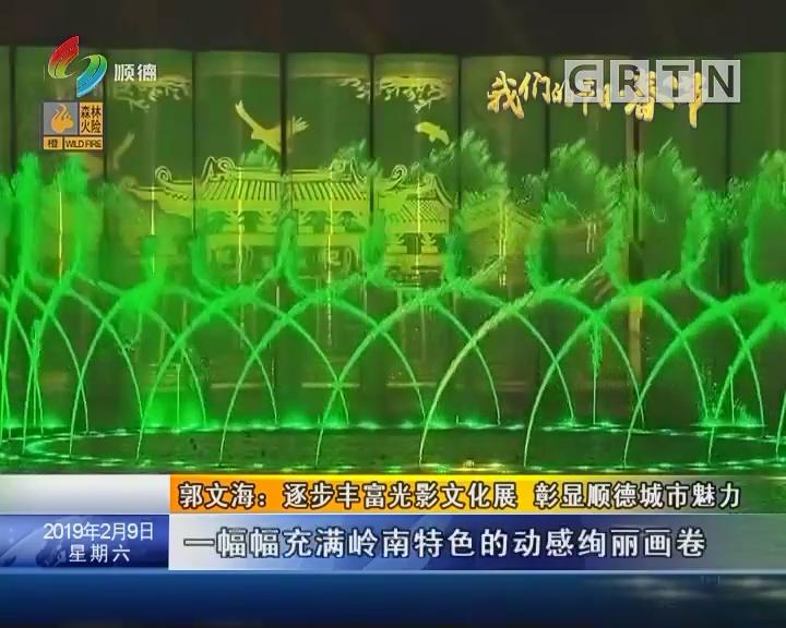 郭文海:逐步丰富光影文化展 彰显顺德城市魅力