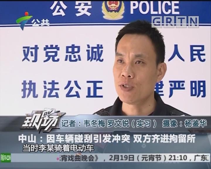 中山:因车辆碰刮引发冲突 双方齐进拘留所