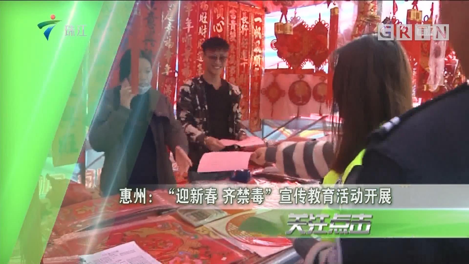 """惠州:""""迎新春 齐禁毒""""宣传教育活动开展"""