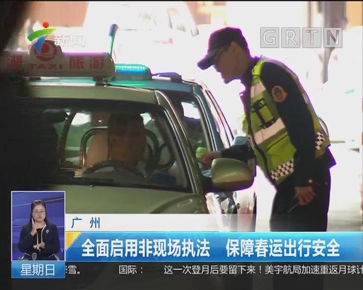 广州:全面启用非现场执法 保障春运出行安全