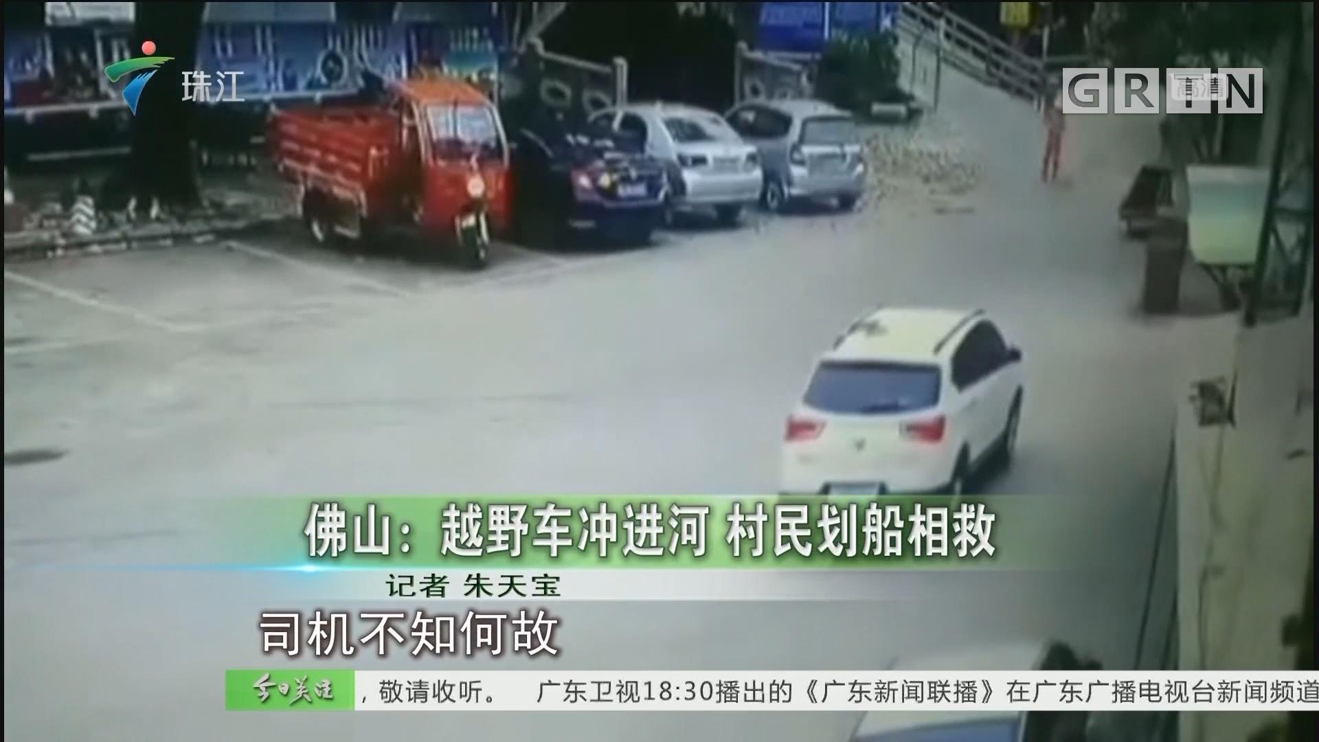 佛山:越野车冲进河 村民划船相救