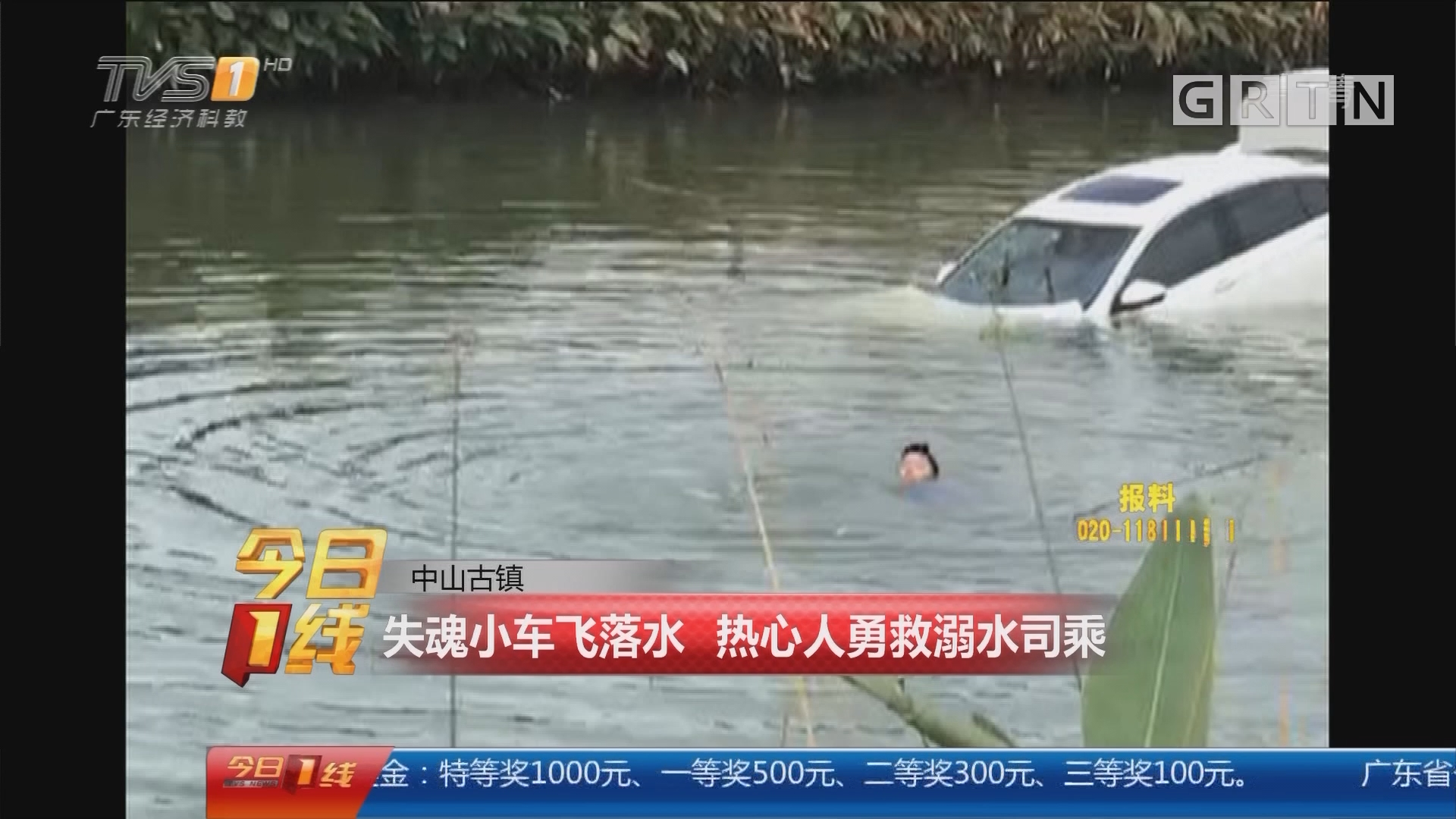 中山古镇:失魂小车飞落水 热心人勇救溺水司乘