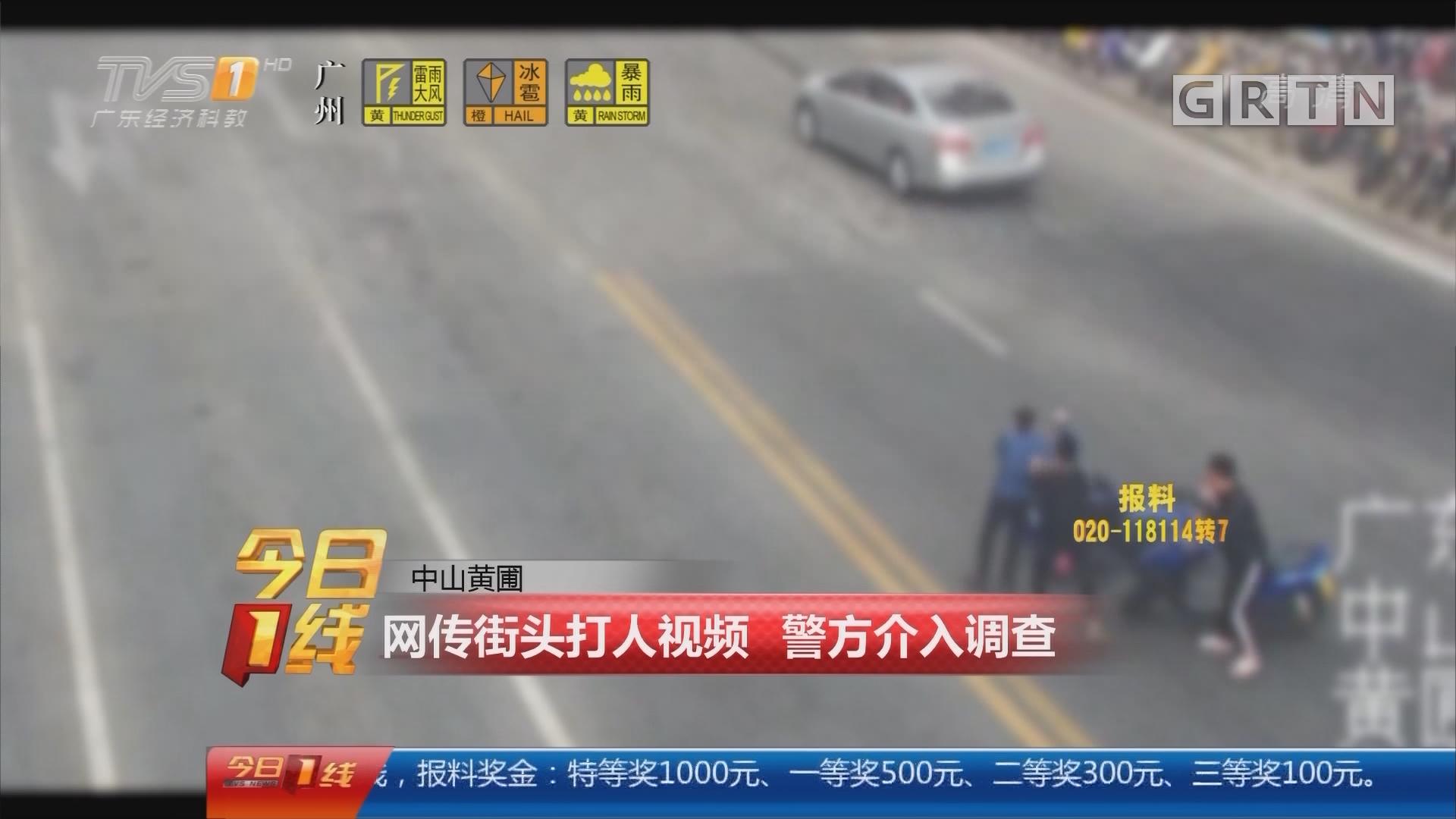 中山黄圃:网传街头打人视频 警方介入调查