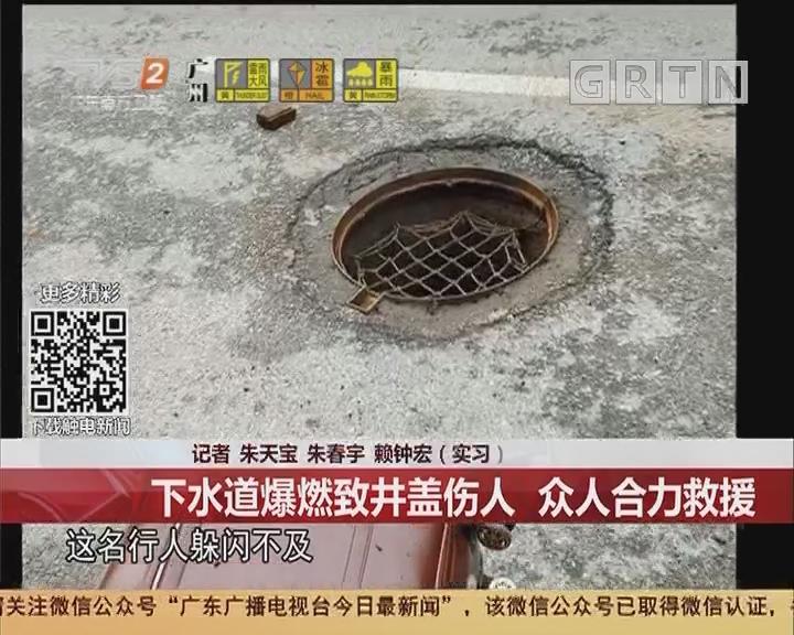 东莞东城:下水道爆燃致井盖伤人 众人合力救援